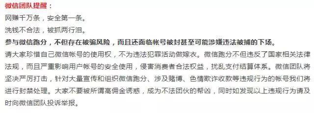 """案情揭露:""""賺唄""""跑分APP每月為賭博網站洗錢2億"""
