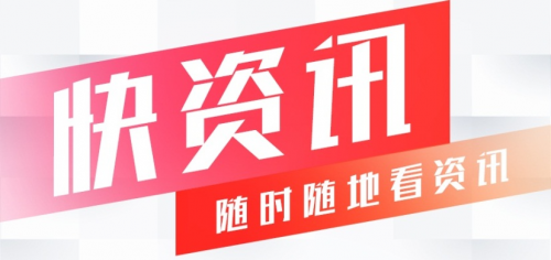 """60公司旗下快資訊今年上半年共計封禁賬號1.3萬餘個"""""""