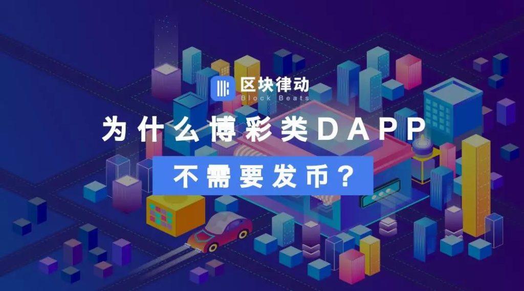 為什麼博彩類DAPP不需要發幣?