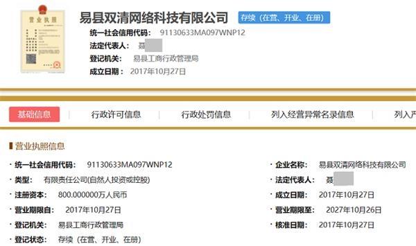 """身份證迷案調查:史上最大罰單揭開支付業""""黑灰產""""冰山一角"""