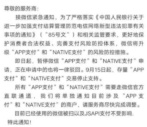 """突發! 微信支付""""APP支付""""和""""Native支付""""申請策略大變"""