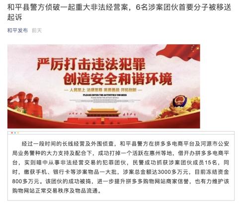 拼多多協助廣東警方打擊網絡黑灰產15名嫌疑人於近日落網
