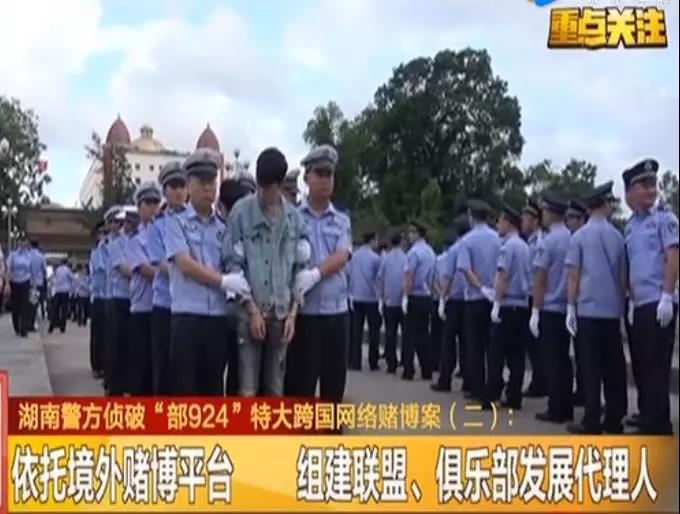 涉案數十億,越南77名網絡賭博嫌疑人被押解回國