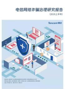 騰訊發布《電信網絡詐騙治理研究報告(2019上半年)》 揭秘網絡詐騙七大新特徵