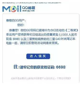 """近半數用戶遭遇網絡詐騙,""""中獎詐騙""""是重災區"""
