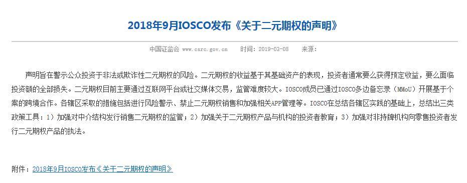 類似賭博!二元期權騙術再出江湖多國嚴查嚴打黑平台