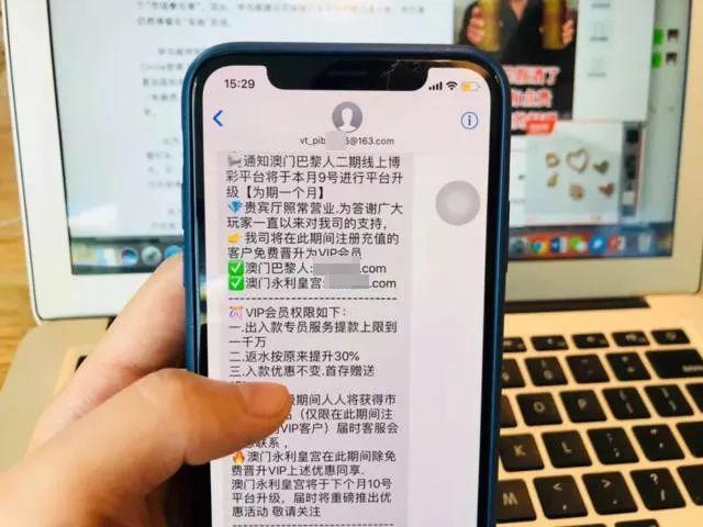 """博彩短信多為網絡郵件,""""蘋果""""用戶是受害重災區"""