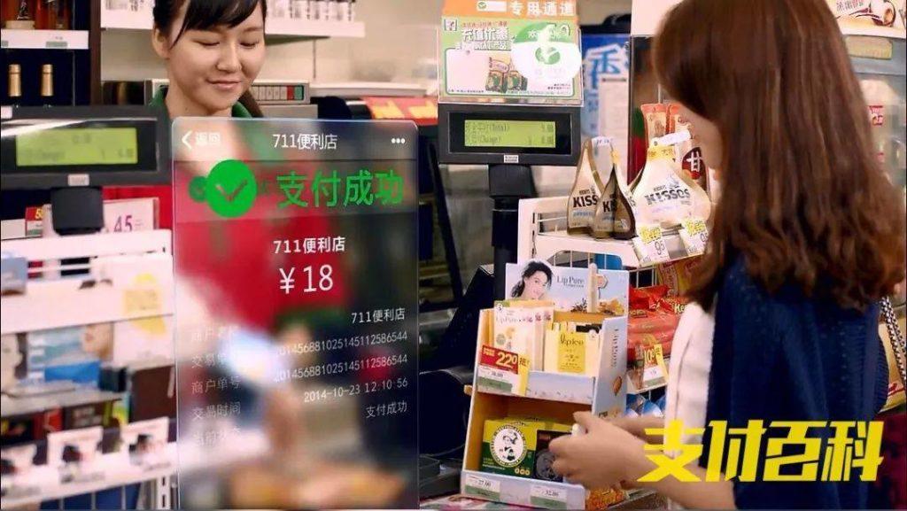 看微信支付生態合規化:未來的共享與共建