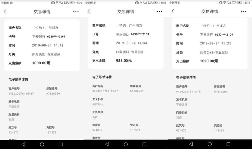 """頂風作案! 酷寶支付和網絡博彩組隊,""""躲草叢""""收割""""送人頭""""用戶"""