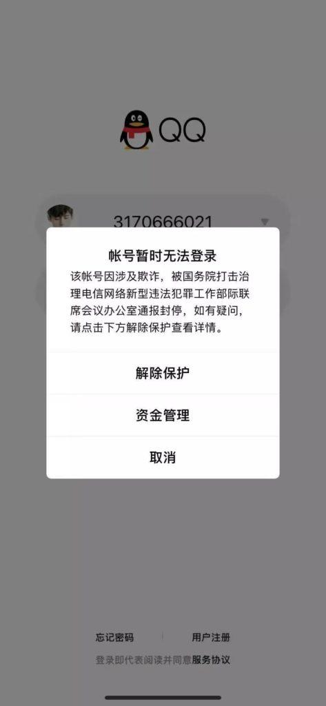 公安部:關於封停中緬邊境QQ、微信、支付寶的通告! 原因電信網絡詐騙嚴重