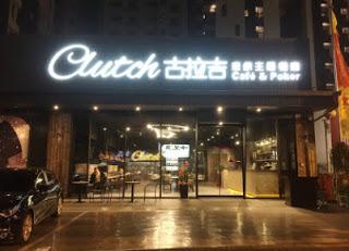 Clutch 古拉吉遊戲主題餐廳2