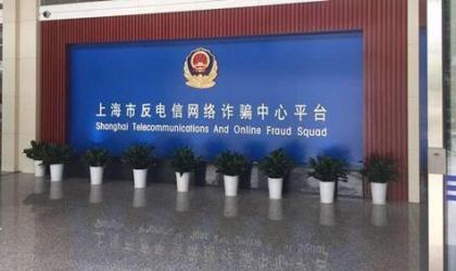 上海反詐騙
